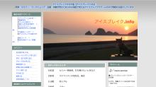 アイスブレイクサイト画像