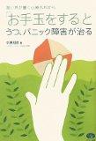「お手玉をする」とうつ、パニック障害が治る (ビタミン文庫)画像