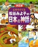 日本の神話画像2