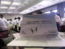 名古屋、新任教頭先生のためのチームビルディング研修の画像