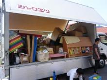おもちゃや業者、トラックの画像
