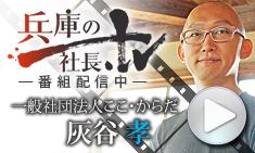 兵庫の社長 灰谷孝